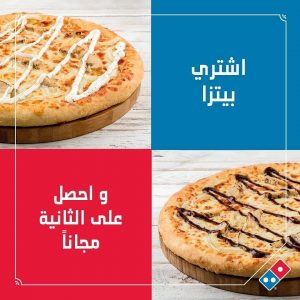 Domino's Pizza oman offers